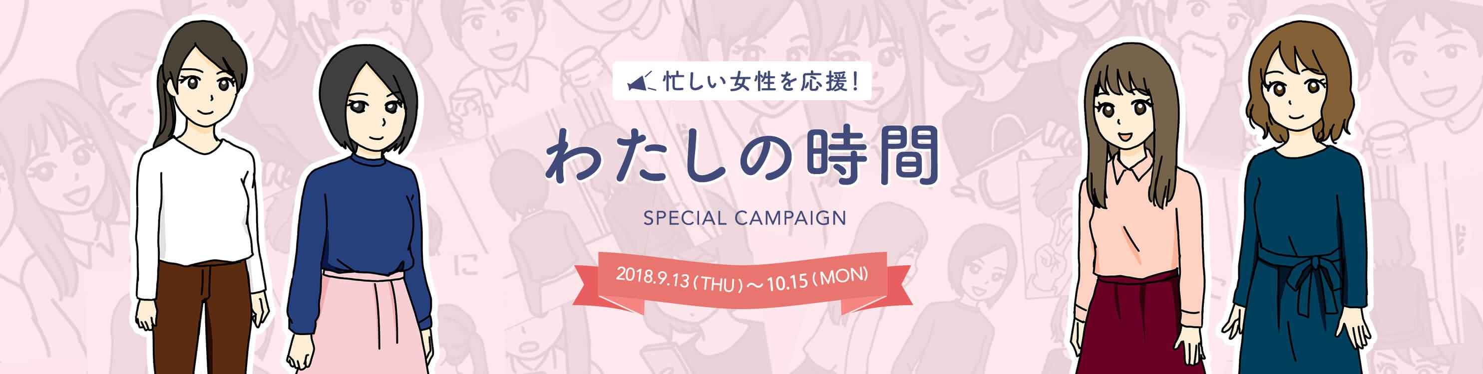 合同キャンペーン