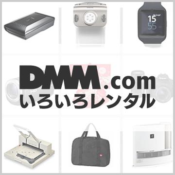 DMM.いろいろレンタル