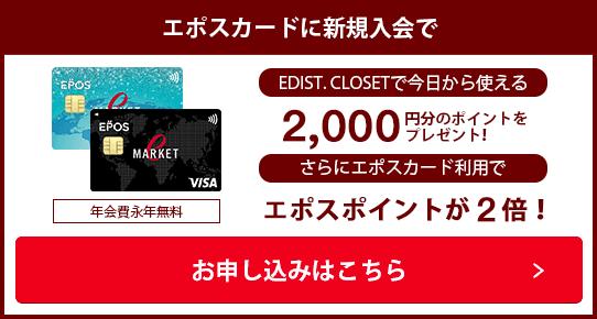エポスカードに新規入会で2,000円分のポイントをプレゼント!