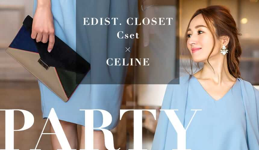 EDIST. CLOSET Aset × CELINE