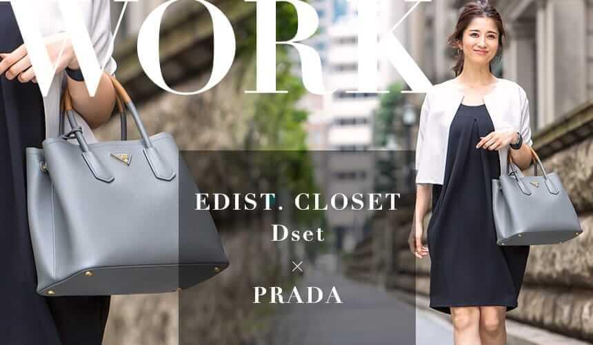 EDIST. CLOSET Dset × PRADA