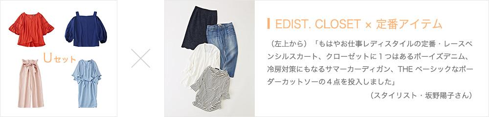 EDIST. CLOSET×定番アイテム