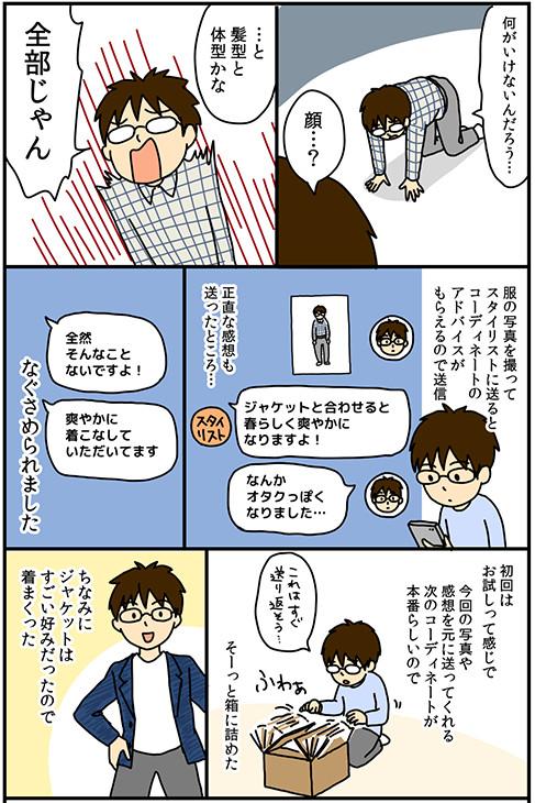体験レポートマンガ6