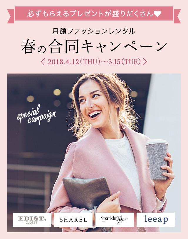 月額ファッションレンタル春の合同キャンペーン