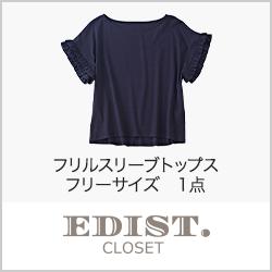 プレゼント EDIST. CLOSET