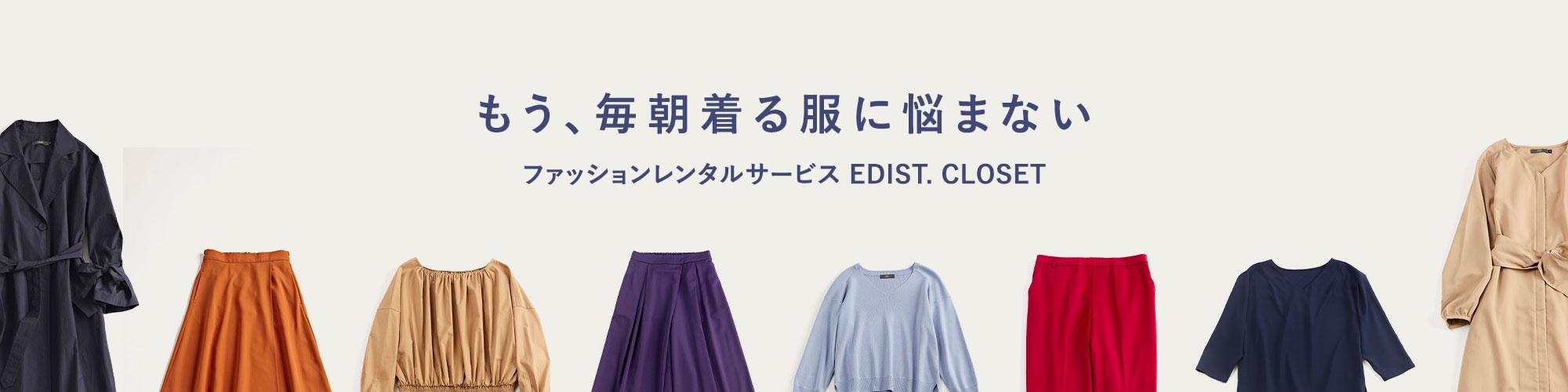 ファッションレンタルサービス EDIST. CLOSET