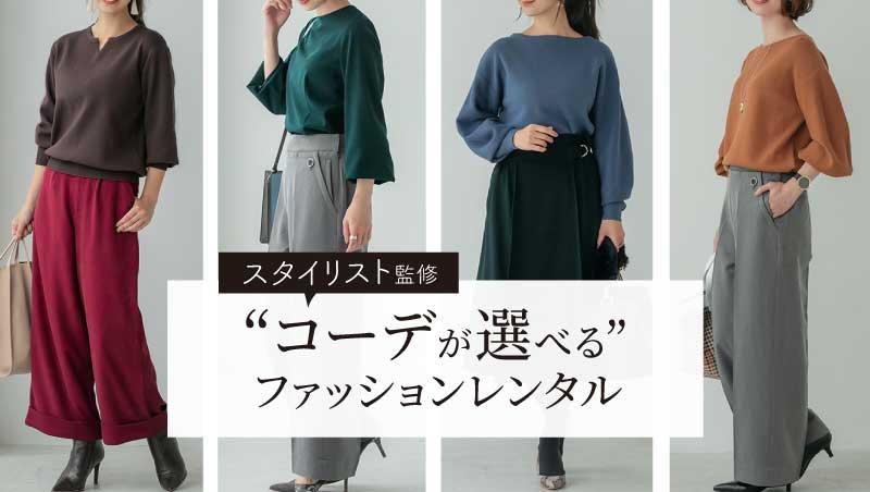 コーデが選べるファッションレンタル